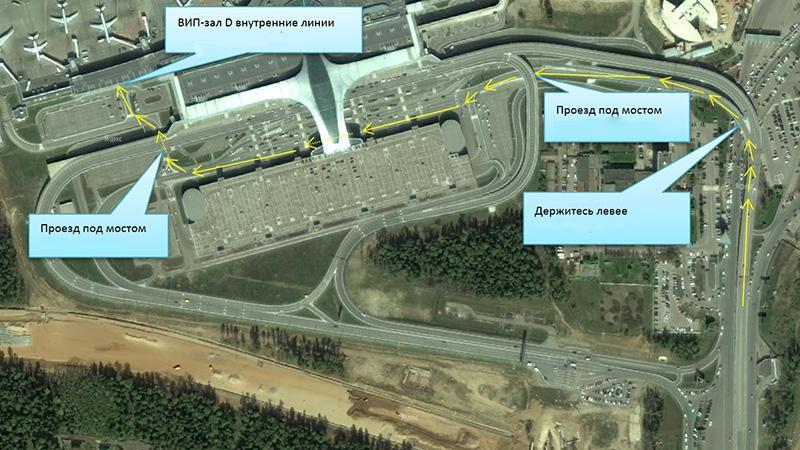 """VIP зал терминала """"D"""": схема проезда"""