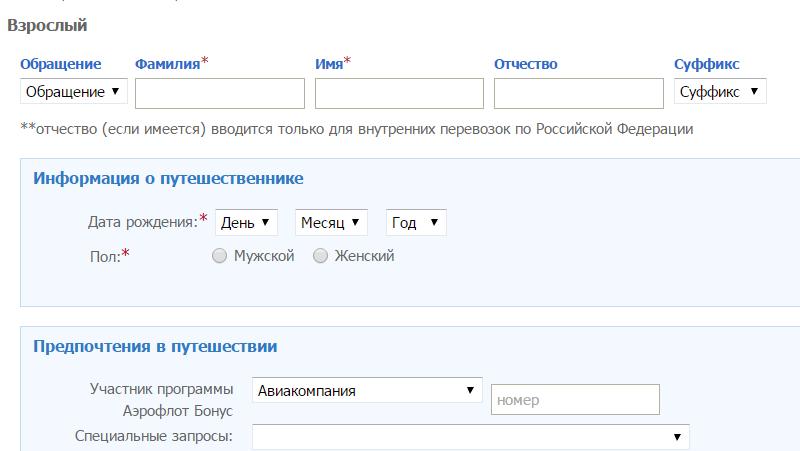 можно ли купить билет на самолет по России по загранпаспорту