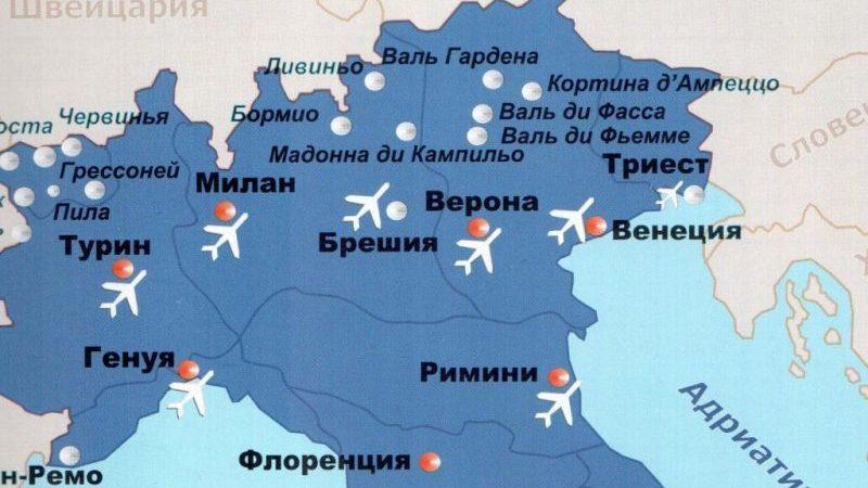 карта Италии с аэропортами на русском языке