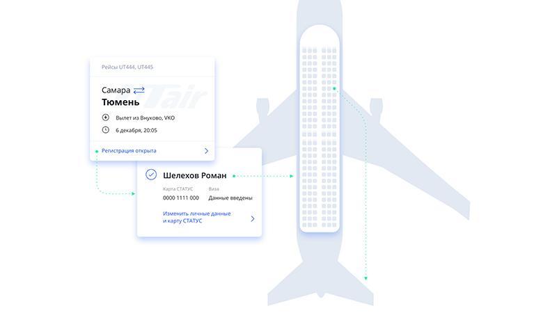 """Как зарегистрироваться на рейс """"UTair"""" онлайн"""