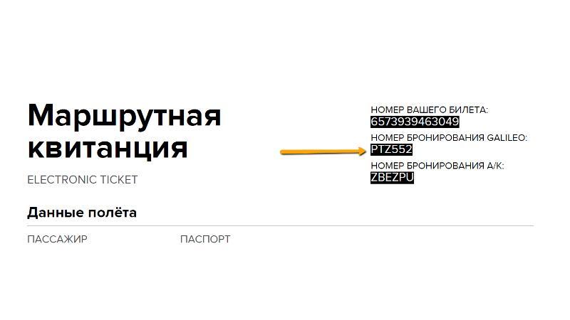 "Регистрируемся на рейс ""ЮТэйр"" во Внуково"