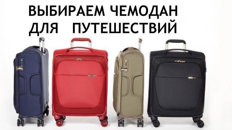 как упаковать чемодан в самолет пленкой в домашних условиях
