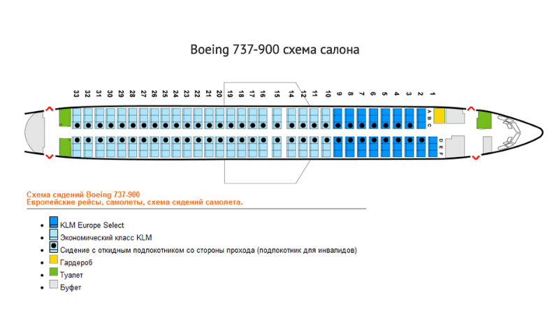 Boeing 737-900 схема салона