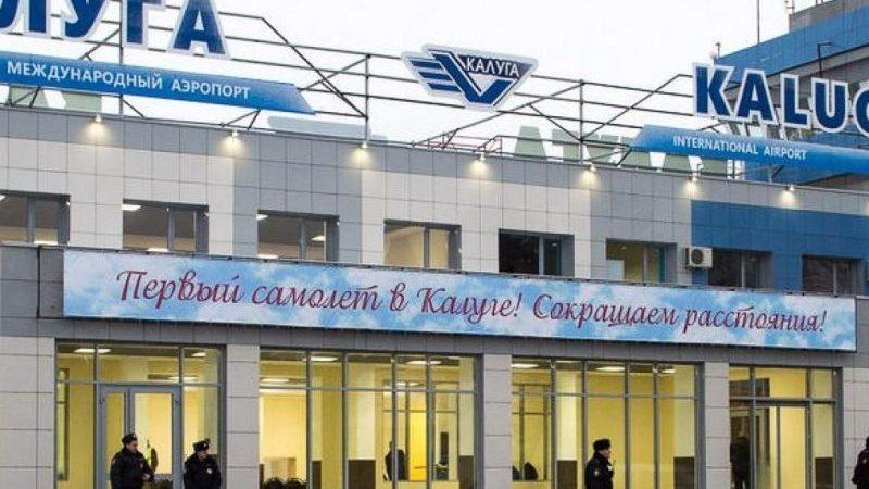 аэропорт «Грабцево» Калуга