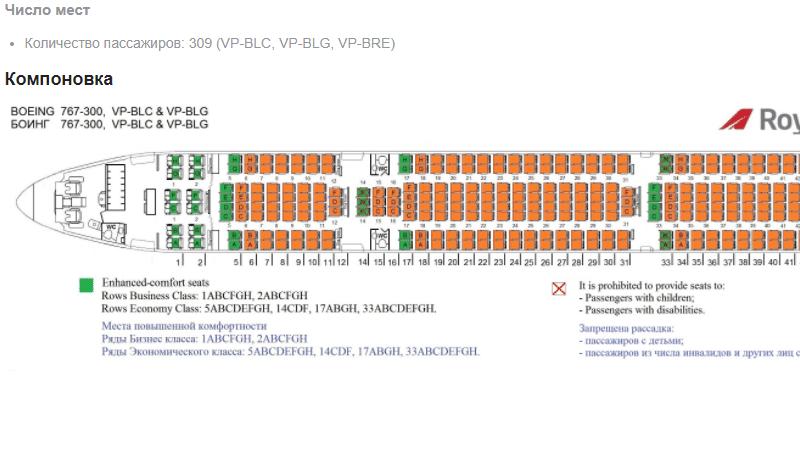 боинг 767 300 роял флайт схема салона лучшие места