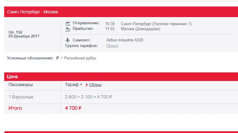 Бронирование мест в самолете «Уральские Авиалинии»