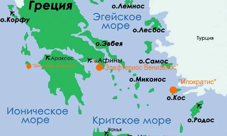 Международные аэропорты Греции