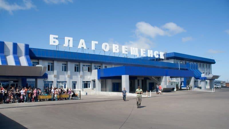 Международный аэропорт Благовещенск (Игнатьево) в Амурской области