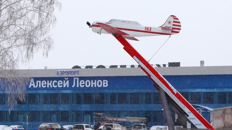 Международный аэропорт Кемерово имени Алексея Архиповича Леонова