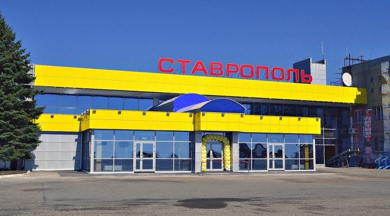 Международный аэропорт Ставрополь федерального значения