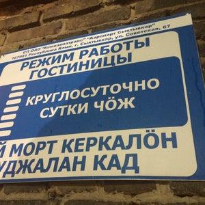 """Гостиницы аэропорта """"Сыктывкар"""" и предоставляемые ими услуги"""