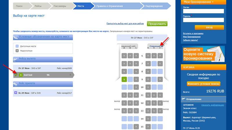 Инструкция по бронированию мест в самолете по билетам (Россия)