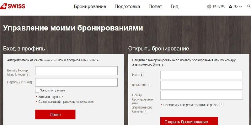Онлайн регистрация на рейс в Swiss Airlines (Свисс Эйрлайнс)