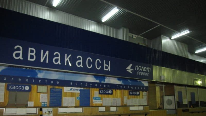 Как оформить возврат или обмен билета в Уральских авиалиниях