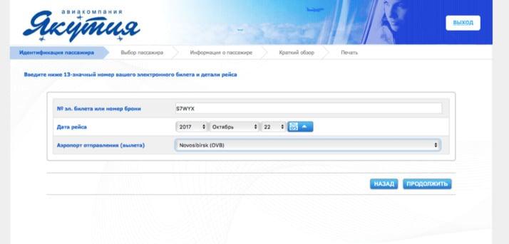 Как пройти онлайн регистрацию на рейс Якутии