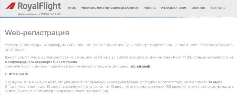 """""""Royal Flight"""" - регистрация на рейс онлайн, пошаговое руководство"""